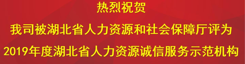 荣获湖北省人力资源诚信服务示范机构